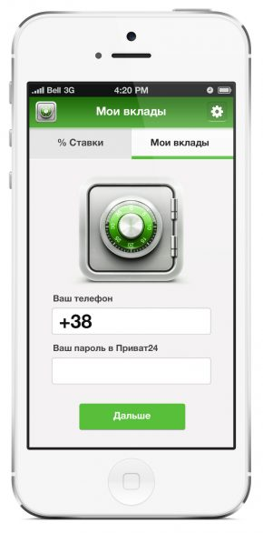 iphone-deps-login