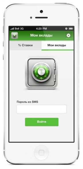 iphone-deps-sms